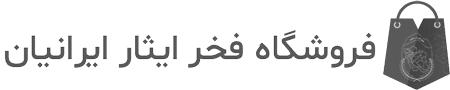 فروشگاه فخر ایثار ایرانیان