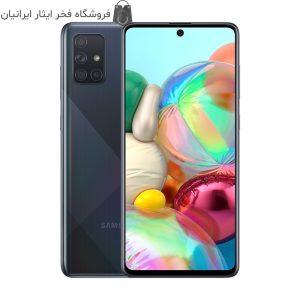 گوشی موبایل سامسونگ مدل Galaxy A71 ظرفیت ۱۲۸ گیگابایت رم ۸